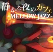 静かな夜のカフェ ~Mellow JAZZ~