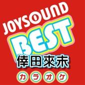 キューティーハニー (カラオケ Originally Performed By 倖田來未)