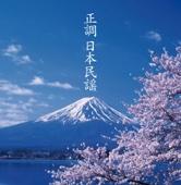 決定盤!!「正調 日本民謡」ベスト