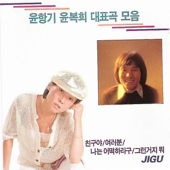Yun HangGi / Yun BokHui Complete Collection (윤항기 / 윤복희 대표곡모음)