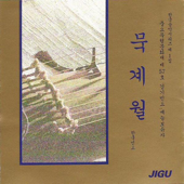 Muk Gye Wol's Korean Folk Song (묵계월 한국민요)