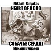 М. Булгаков - Собачье Сердце