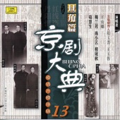 京劇大典 13 旦角篇之二 (Masterpieces of Beijing Opera Vol. 13)