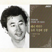 Tenor Park Insu's New York Vocal Recital Live (테너박인수 뉴욕 독창회 실황)