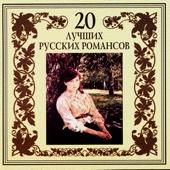 20 лучших русских романсов