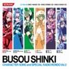 武装神姫 Character Song & Special Radio Rondo Vol.2