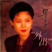 91 Mun Hee Ok (91 문희옥)