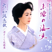 [Download] Miren no Kaikyou MP3