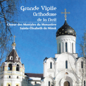 Les 50 kyrie eleison de la Litie, chant grec - Monastic Choir of St Elisabeth Convent