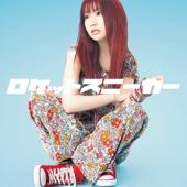 One×Time (Instrumental) - 大塚 愛