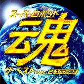 Uchuu Senkan Yamato (Uchuu Senkan Yamato) <LIVE>