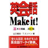 英会話Make It! 基本表現編(1)