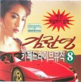김란영 카페 드라이브 뮤직 8
