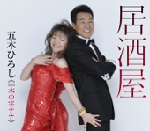 居酒屋/五木ひろし & 木の実ナナジャケット画像