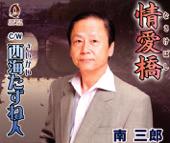 [Download] Nasakebashi MP3