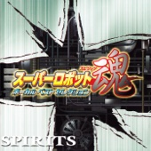 Super Robot Spirits Vocal Best Selection