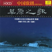 Chinese Opera Music - Songs of Grassland