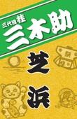 NHK落語シリーズ 三代目桂三木助「芝浜」