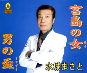 [Download] Miyajimanohito MP3