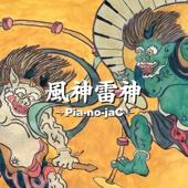 Wind God and Thunder God - EP