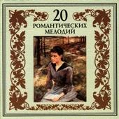 20 романтических мелодий
