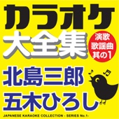Japanese Karaoke Collection - Enka & Popular Song Series No. 1 (Saburou Kitajima / Hiroshi Itsuki)