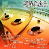 聽海 (Instrumental)