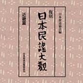 日本民謡大観 近畿篇 7