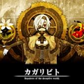 Kagaribito (feat. Hatsune Miku) - millstones