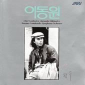 Homesickness (향수) - Lee Dong Won (이동원)