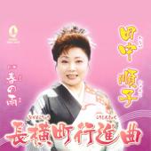 [Download] Nagayokotyoukousinkyoku MP3