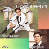 Bae Ho & Nam Sang Gyu Hit Songs (배호 & 남상규 히트곡경창)