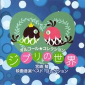 Miyazaki Hayao Eigaongaku Best Collection