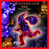 キッズ・クリスマス・ソング Vol.2 - きよしこの夜