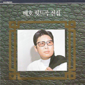 Bae Ho Hit Music Complete Collection (배호 히트곡전집)