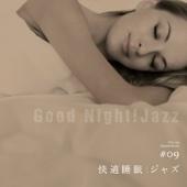 快適睡眠 ~ジャズ~
