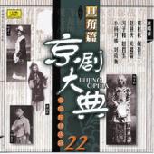 京劇大典 22 旦角篇之十一 (Masterpieces of Beijing Opera Vol. 22)
