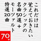 これだけは覚えておきたい クラシックの名曲50選+モーツァルト特選20曲