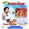 Bhajan Sandhya : A Live Recording at Hare Krishna Mandir