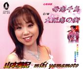 [Download] Oosakakoinomachi MP3