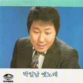 Park Il Nam Old Song Complete Collection (박일남 옛노래 전집)