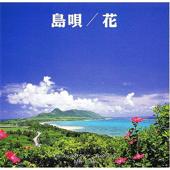 [Download] Chiisana Koi No Uta MP3