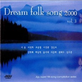 Dream Folk Songs 2000 (드림포크송 2000), Vol. 4