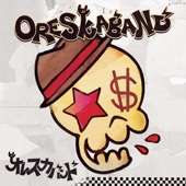 ORESKABAND - ORESKABAND
