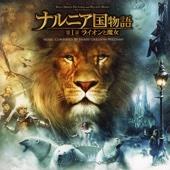 ナルニア国物語 第一章 ライオンと魔女 (オリジナル・サウンドトラック)