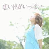 想い出がいっぱい (feat. 岩田理恵)