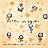 Сказки Про Бабочек