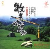Shepherd Girl: Chinese Flute 1