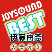 カラオケ JOYSOUND BEST 伊藤由奈 (Originally Performed By 伊藤由奈)