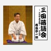 三田落語会~これぞ本寸法!~その6